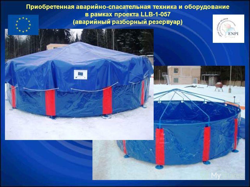 Приобретенная аварийно-спасательная техника и оборудование в рамках проекта LLB-1-057 (аварийный разборный резервуар)