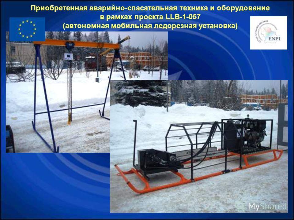 Приобретенная аварийно-спасательная техника и оборудование в рамках проекта LLB-1-057 (автономная мобильная ледорезная установка)