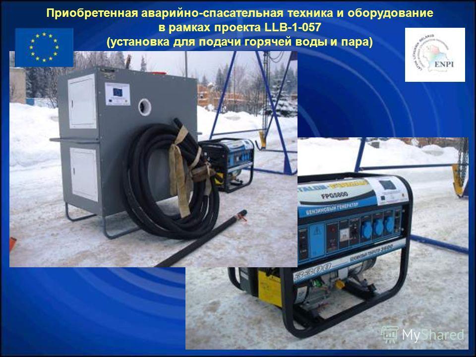 Приобретенная аварийно-спасательная техника и оборудование в рамках проекта LLB-1-057 (установка для подачи горячей воды и пара)