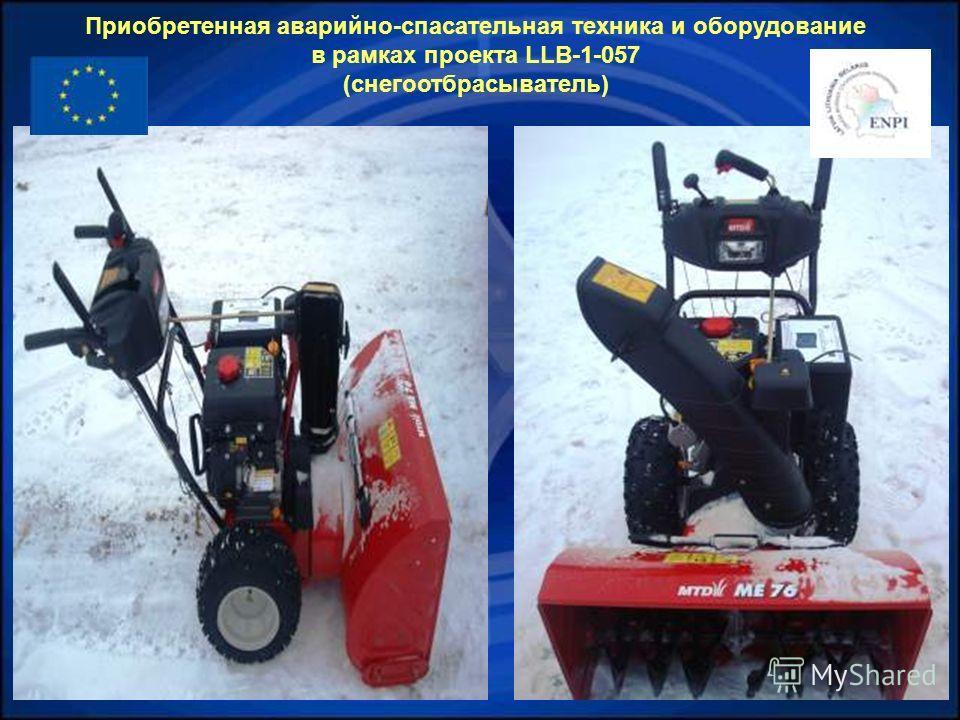 Приобретенная аварийно-спасательная техника и оборудование в рамках проекта LLB-1-057 (снегоотбрасыватель)