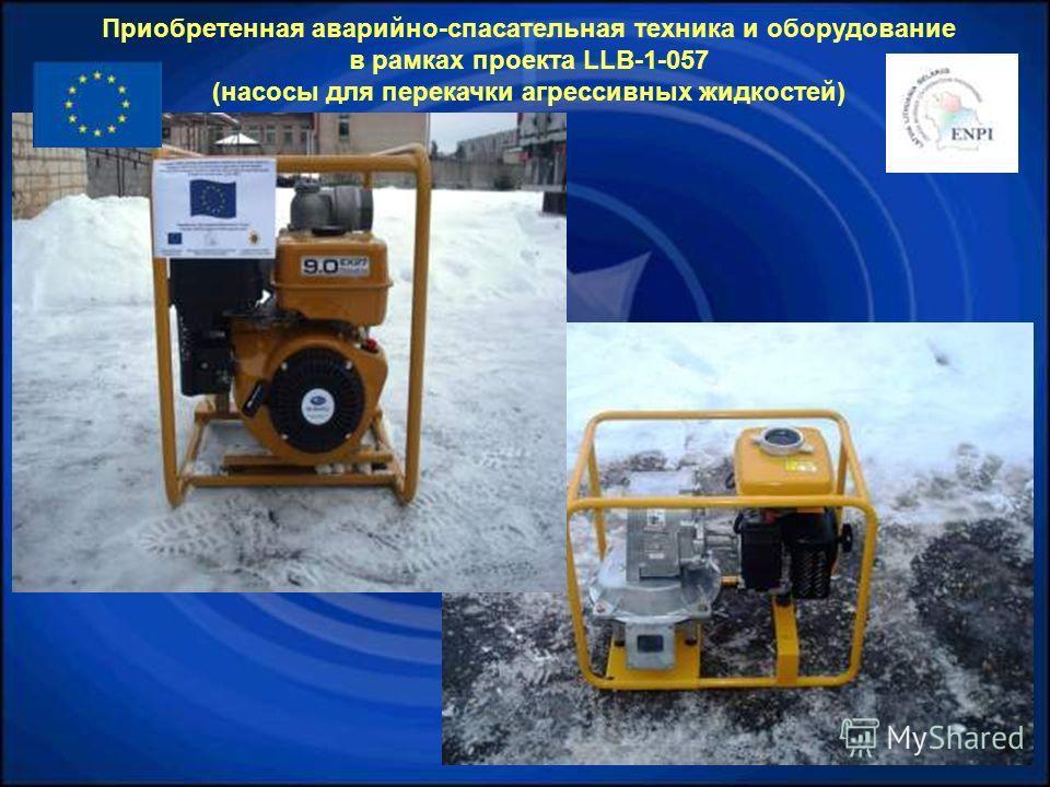 Приобретенная аварийно-спасательная техника и оборудование в рамках проекта LLB-1-057 (насосы для перекачки агрессивных жидкостей)