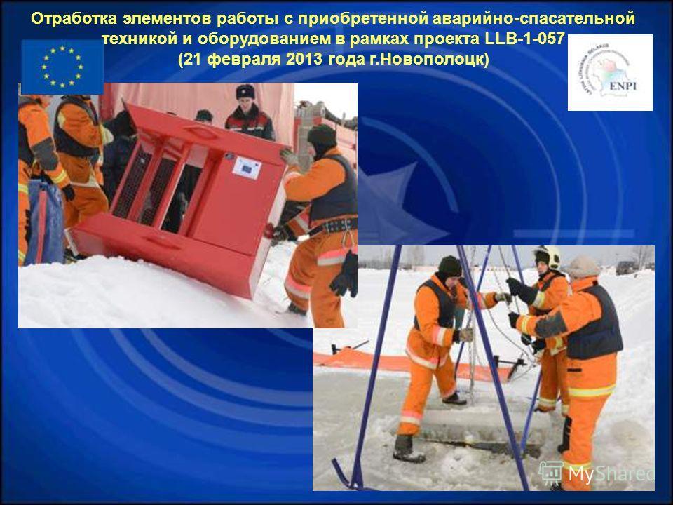 Отработка элементов работы с приобретенной аварийно-спасательной техникой и оборудованием в рамках проекта LLB-1-057 (21 февраля 2013 года г.Новополоцк)