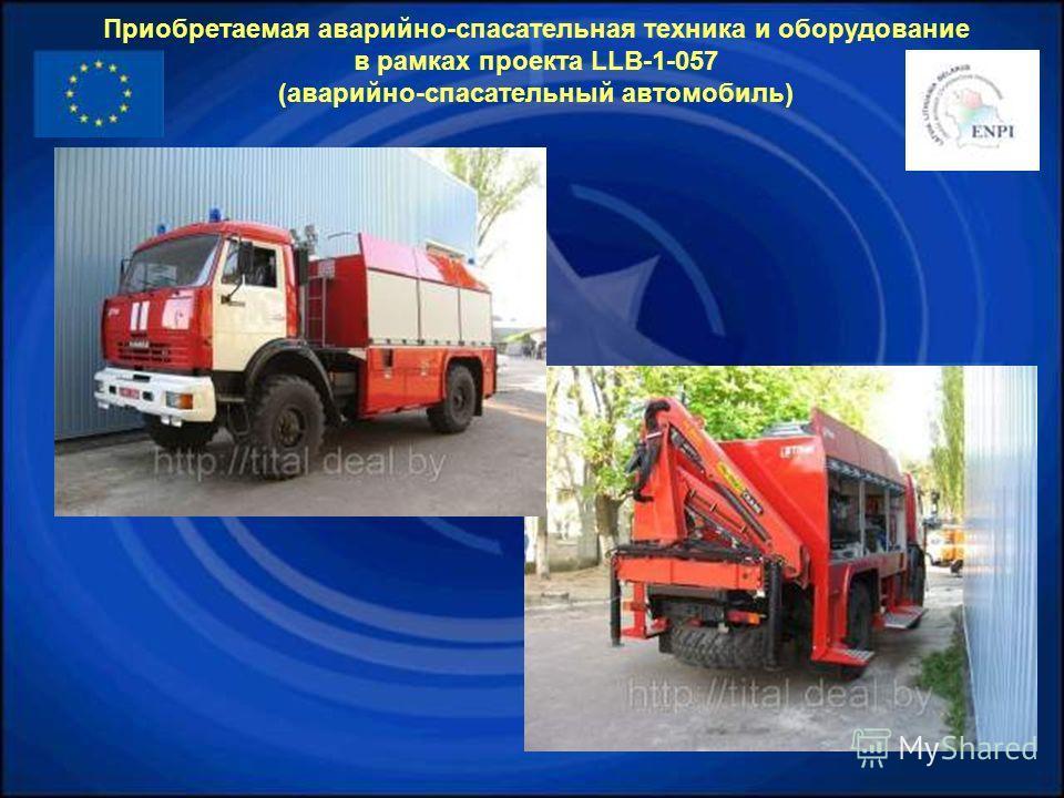 Приобретаемая аварийно-спасательная техника и оборудование в рамках проекта LLB-1-057 (аварийно-спасательный автомобиль)