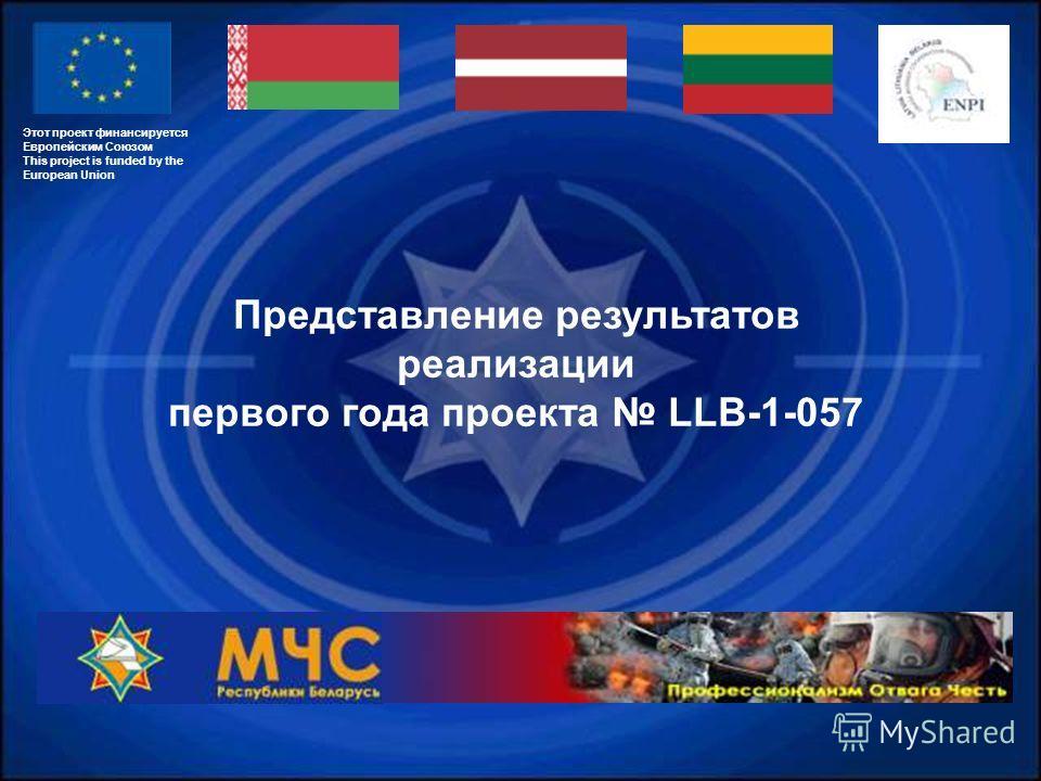 Этот проект финансируется Европейским Союзом This project is funded by the European Union Представление результатов реализации первого года проекта LLB-1-057