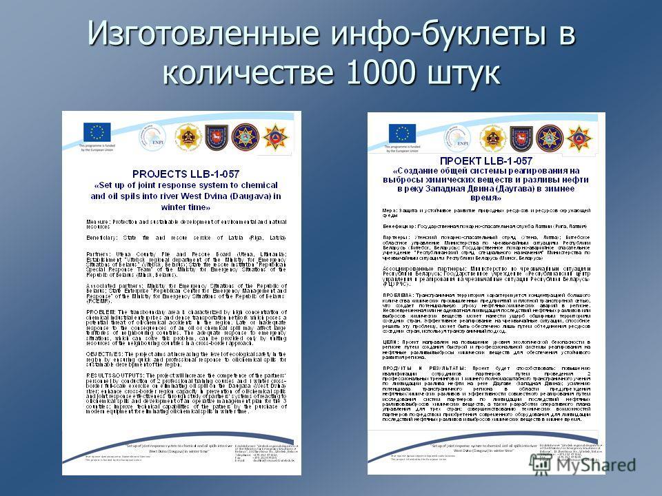 Изготовленные инфо-буклеты в количестве 1000 штук