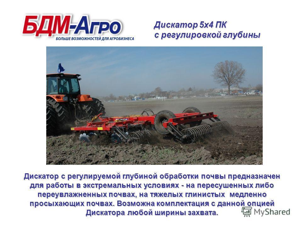 Дискатор 5х4 ПК с регулировкой глубины Дискатор с регулируемой глубиной обработки почвы предназначен для работы в экстремальных условиях - на пересушенных либо переувлажненных почвах, на тяжелых глинистых медленно просыхающих почвах. Возможна комплек