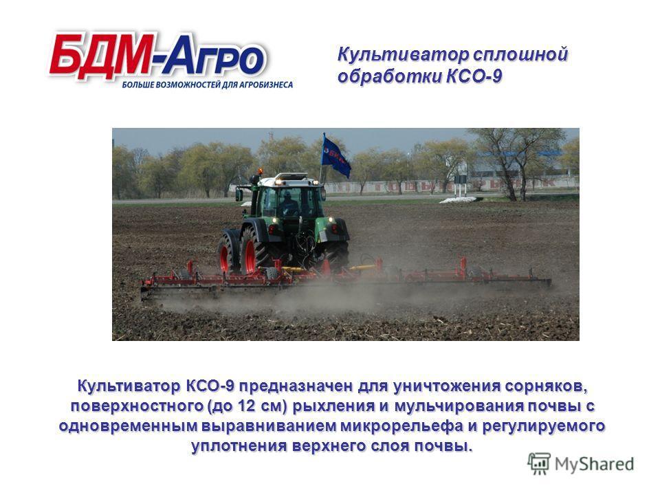 Культиватор сплошной обработки КСО-9 Культиватор КСО-9 предназначен для уничтожения сорняков, поверхностного (до 12 см) рыхления и мульчирования почвы с одновременным выравниванием микрорельефа и регулируемого уплотнения верхнего слоя почвы.