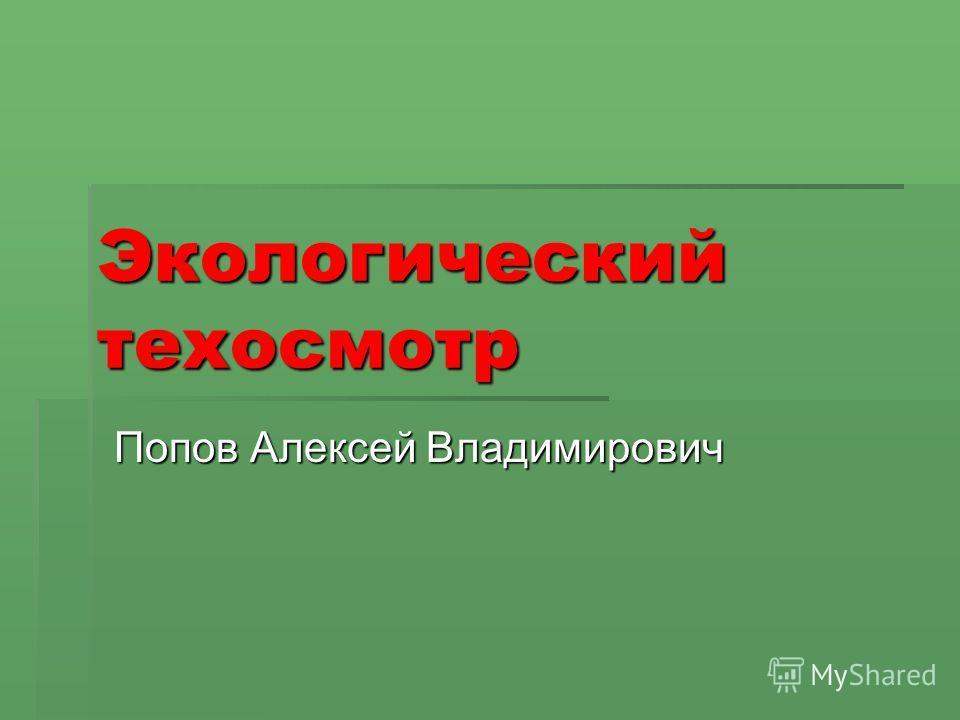 Экологический техосмотр Попов Алексей Владимирович