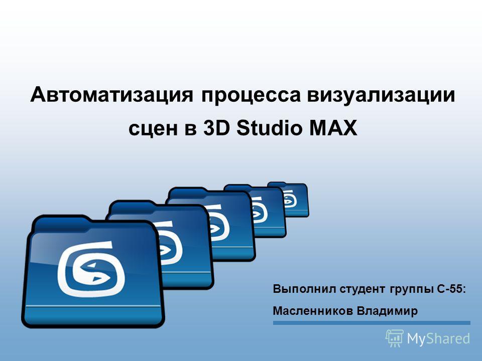 Автоматизация процесса визуализации сцен в 3D Studio MAX Выполнил студент группы С-55: Масленников Владимир