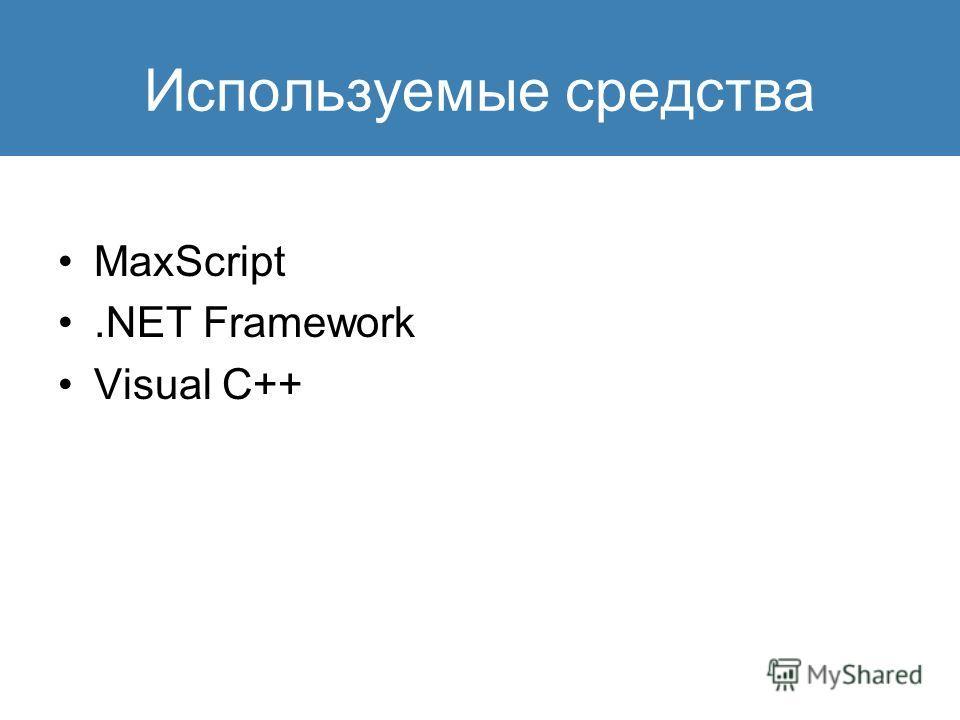 Используемые средства MaxScript.NET Framework Visual C++