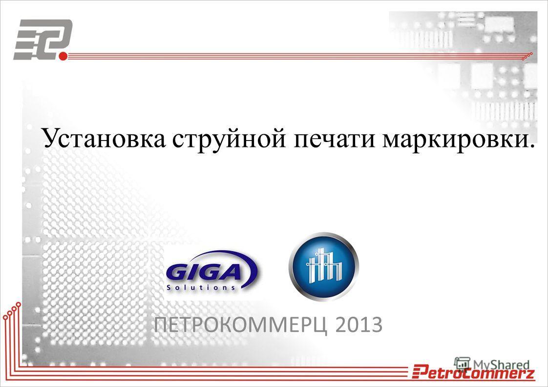 Установка струйной печати маркировки. ПЕТРОКОММЕРЦ 2013
