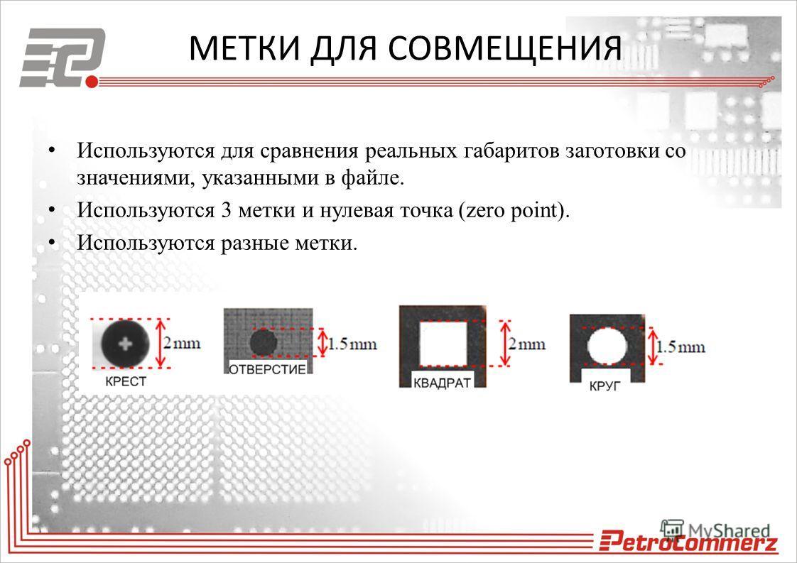 МЕТКИ ДЛЯ СОВМЕЩЕНИЯ Используются для сравнения реальных габаритов заготовки со значениями, указанными в файле. Используются 3 метки и нулевая точка (zero point). Используются разные метки.