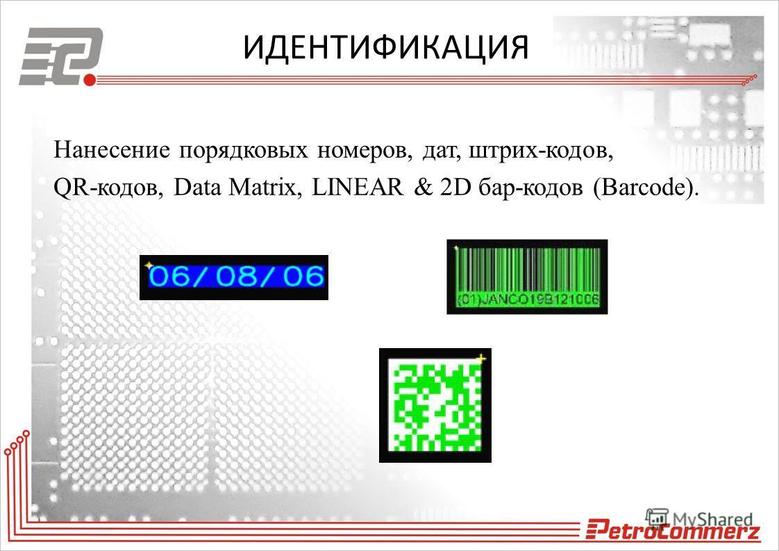 ИДЕНТИФИКАЦИЯ Нанесение порядковых номеров, дат, штрих-кодов, QR-кодов, Data Matrix, LINEAR & 2D бар-кодов (Barcode).