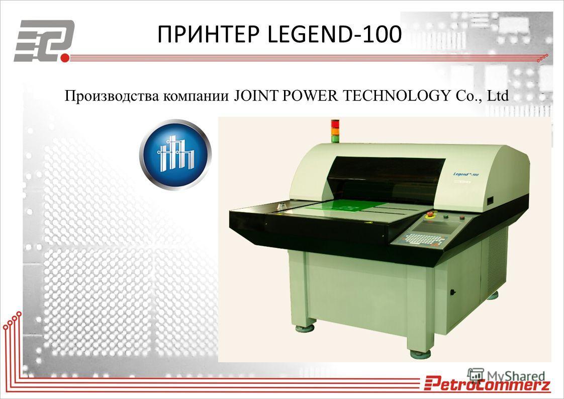 ПРИНТЕР LEGEND-100 Производства компании JOINT POWER TECHNOLOGY Co., Ltd