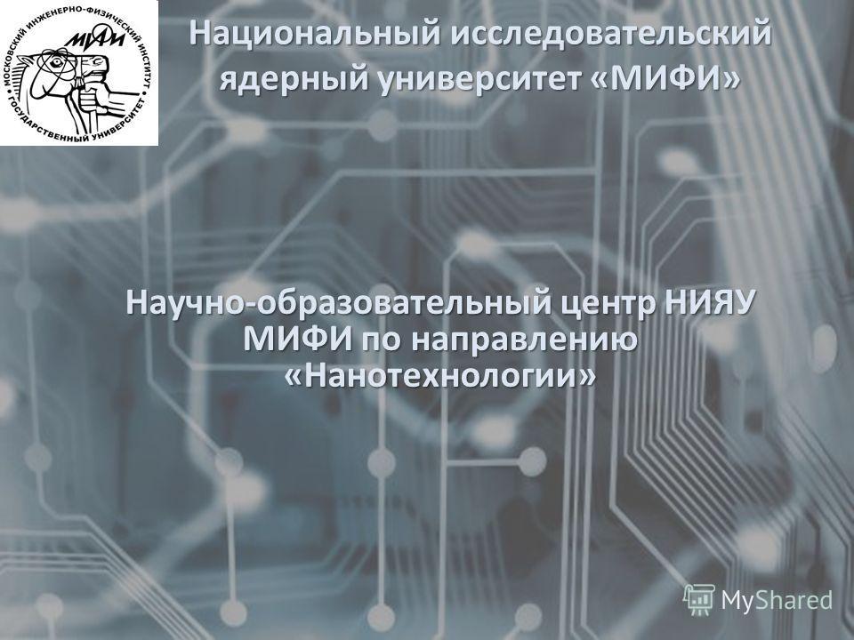 Национальный исследовательский ядерный университет «МИФИ» Научно-образовательный центр НИЯУ МИФИ по направлению «Нанотехнологии»