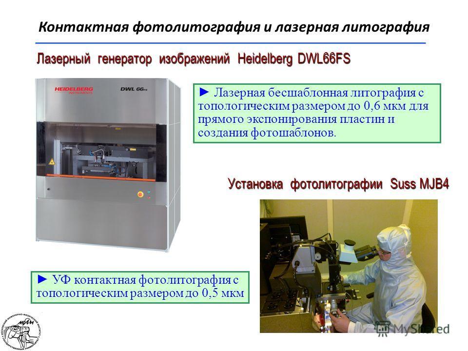 Контактная фотолитография и лазерная литография Лазерная бесшаблонная литография с топологическим размером до 0,6 мкм для прямого экспонирования пластин и создания фотошаблонов. УФ контактная фотолитография с топологическим размером до 0,5 мкм Лазерн