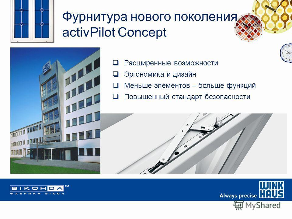 Фурнитура нового поколения activPilot Concept Расширенные возможности Эргономика и дизайн Меньше элементов – больше функций Повышенный стандарт безопасности