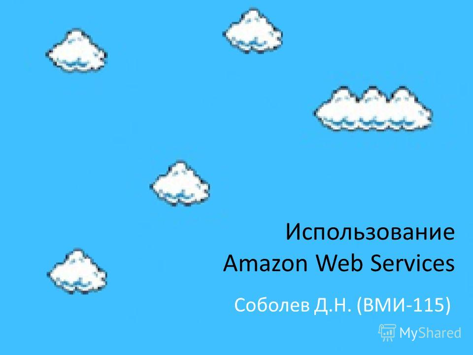 Использование Amazon Web Services Соболев Д.Н. (ВМИ-115)