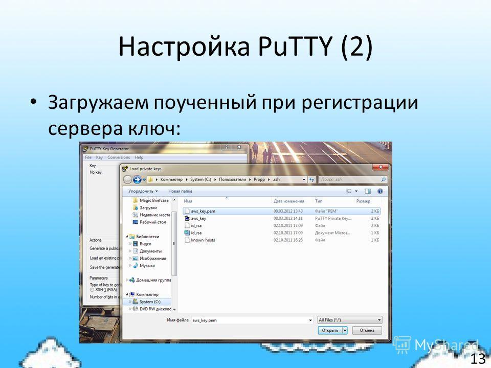 Настройка PuTTY (2) Загружаем поученный при регистрации сервера ключ: 13