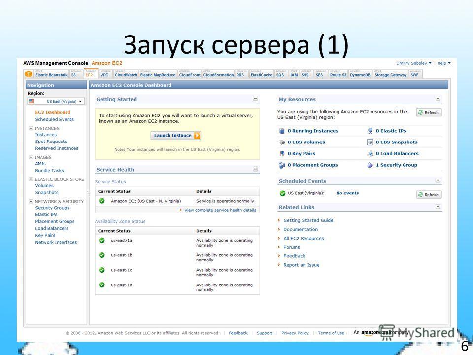 Запуск сервера (1) 6