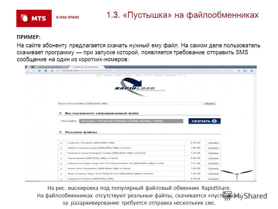 1.3. «Пустышка» на файлообменниках ПРИМЕР: На сайте абоненту предлагается скачать нужный ему файл. На самом деле пользователь скачивает программу при запуске которой, появляется требование отправить SMS сообщение на один из коротких-номеров: На рис.