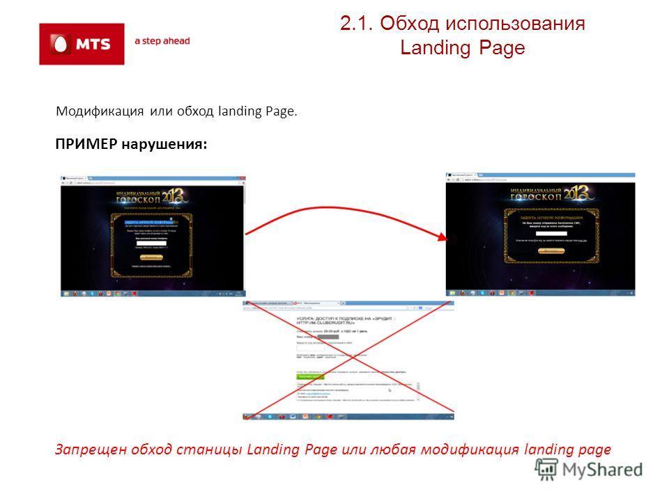 2.1. Обход использования Landing Page Модификация или обход landing Page. ПРИМЕР нарушения: Запрещен обход станицы Landing Page или любая модификация landing page