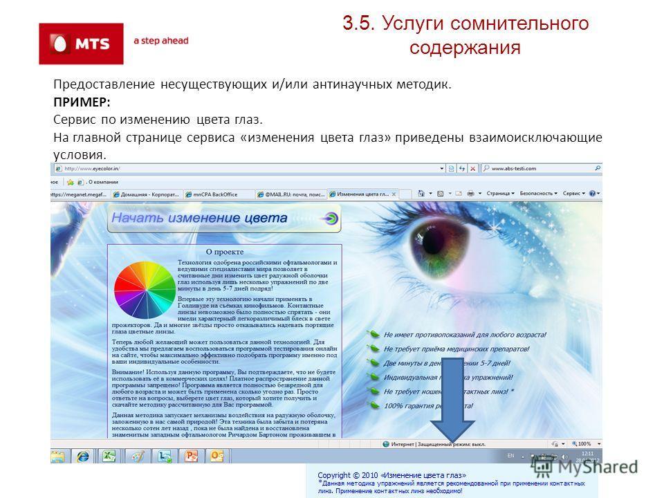 3.5. Услуги сомнительного содержания Предоставление несуществующих и/или антинаучных методик. ПРИМЕР: Сервис по изменению цвета глаз. На главной странице сервиса «изменения цвета глаз» приведены взаимоисключающие условия.