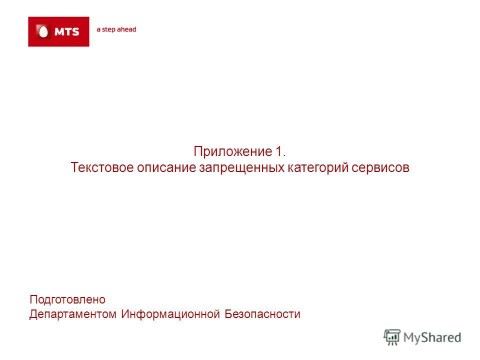 Приложение 1. Текстовое описание запрещенных категорий сервисов Подготовлено Департаментом Информационной Безопасности