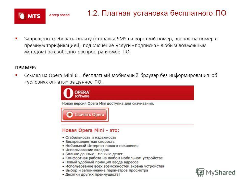 1.2. Платная установка бесплатного ПО Запрещено требовать оплату (отправка SMS на короткий номер, звонок на номер с премиум-тарификацией, подключение услуги «подписка» любым возможным методом) за свободно распространяемое ПО. ПРИМЕР: Ссылка на Opera