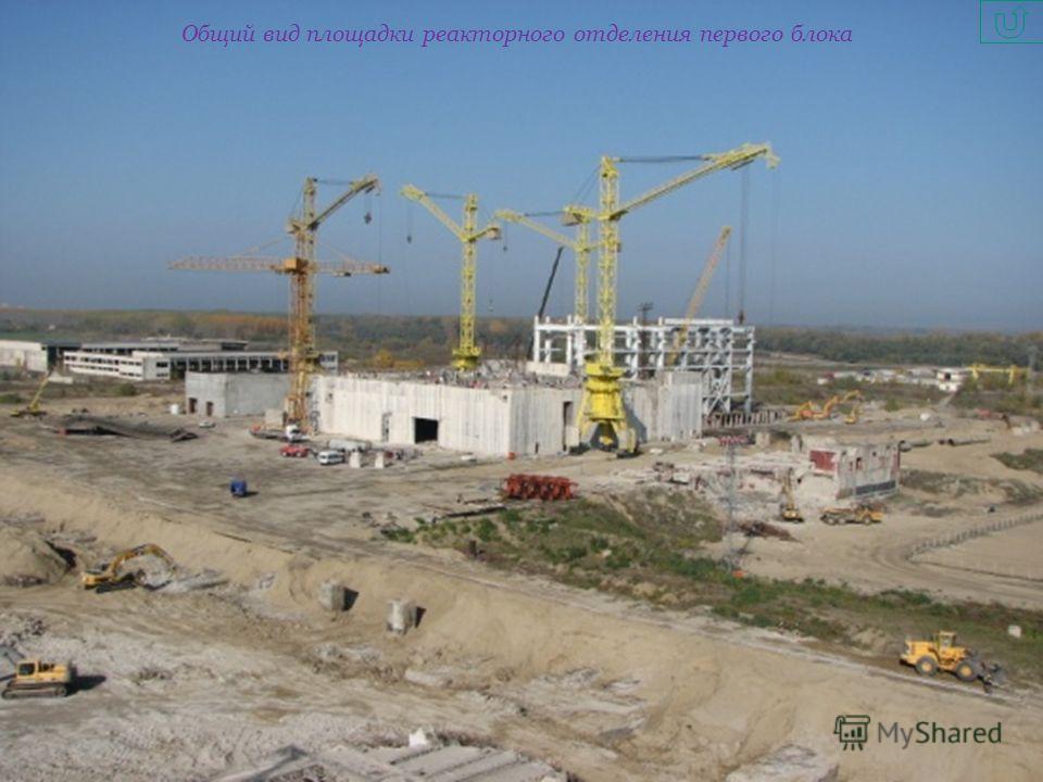 Общий вид площадки реакторного отделения первого блока