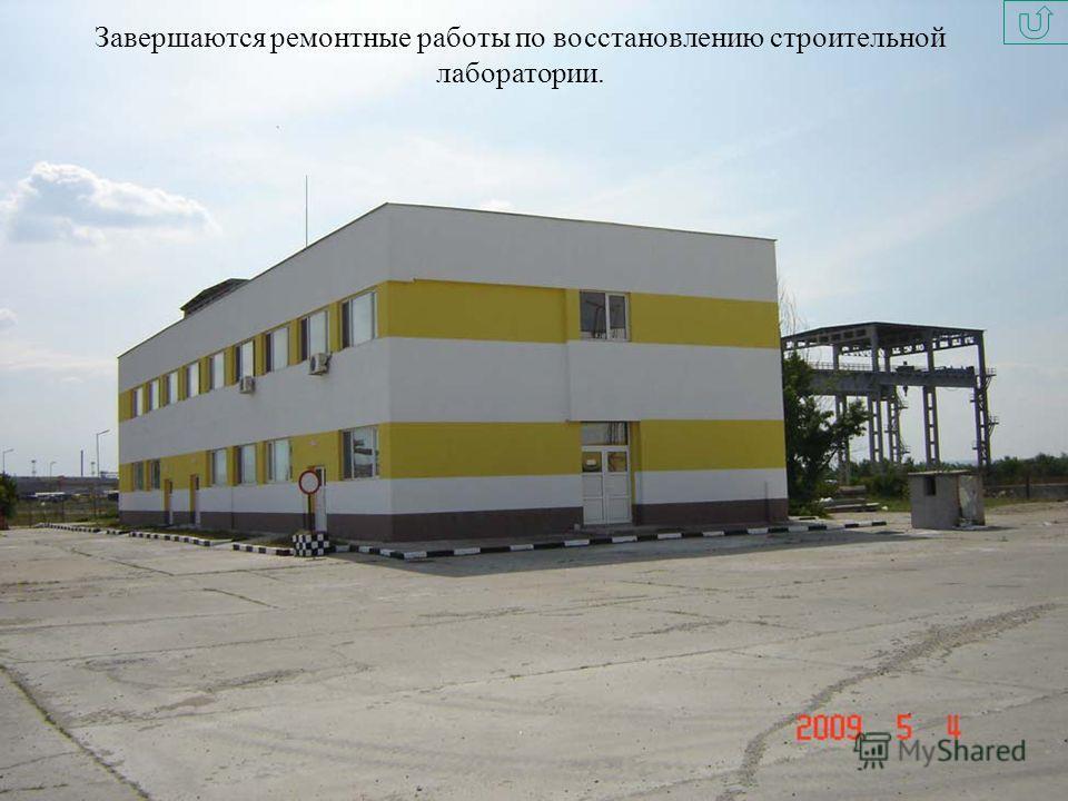 Завершаются ремонтные работы по восстановлению строительной лаборатории.