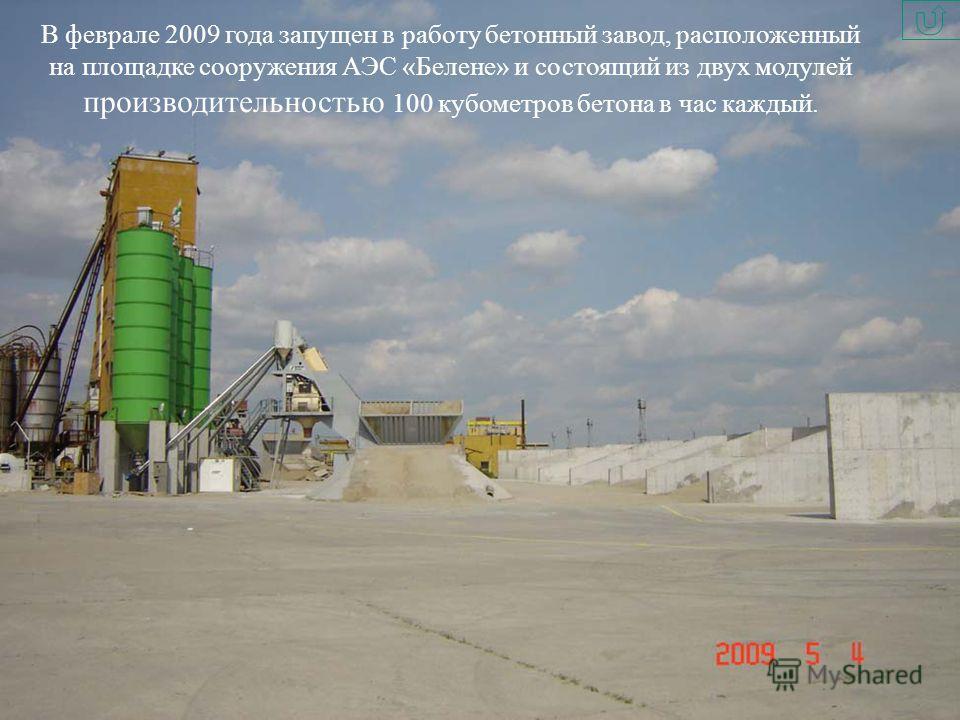 В феврале 2009 года запущен в работу бетонный завод, расположенный на площадке сооружения АЭС «Белене» и состоящий из двух модулей производительностью 100 кубометров бетона в час каждый.