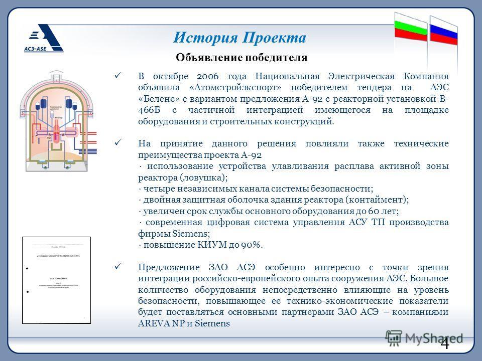 История Проекта Объявление победителя В октябре 2006 года Национальная Электрическая Компания объявила «Атомстройэкспорт» победителем тендера на АЭС «Белене» с вариантом предложения А-92 с реакторной установкой В- 466Б с частичной интеграцией имеющег