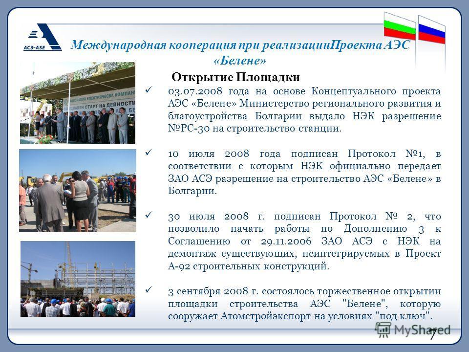 03.07.2008 года на основе Концептуального проекта АЭС «Белене» Министерство регионального развития и благоустройства Болгарии выдало НЭК разрешение РС-30 на строительство станции. 10 июля 2008 года подписан Протокол 1, в соответствии с которым НЭК оф