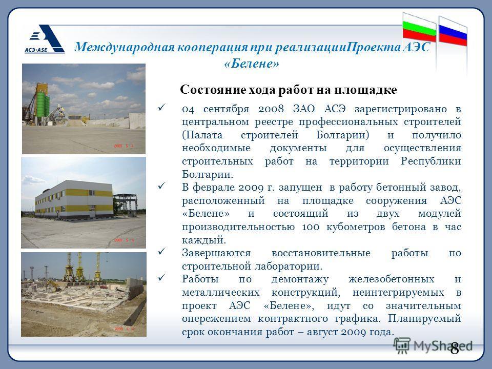 04 сентября 2008 ЗАО АСЭ зарегистрировано в центральном реестре профессиональных строителей (Палата строителей Болгарии) и получило необходимые документы для осуществления строительных работ на территории Республики Болгарии. В феврале 2009 г. запуще