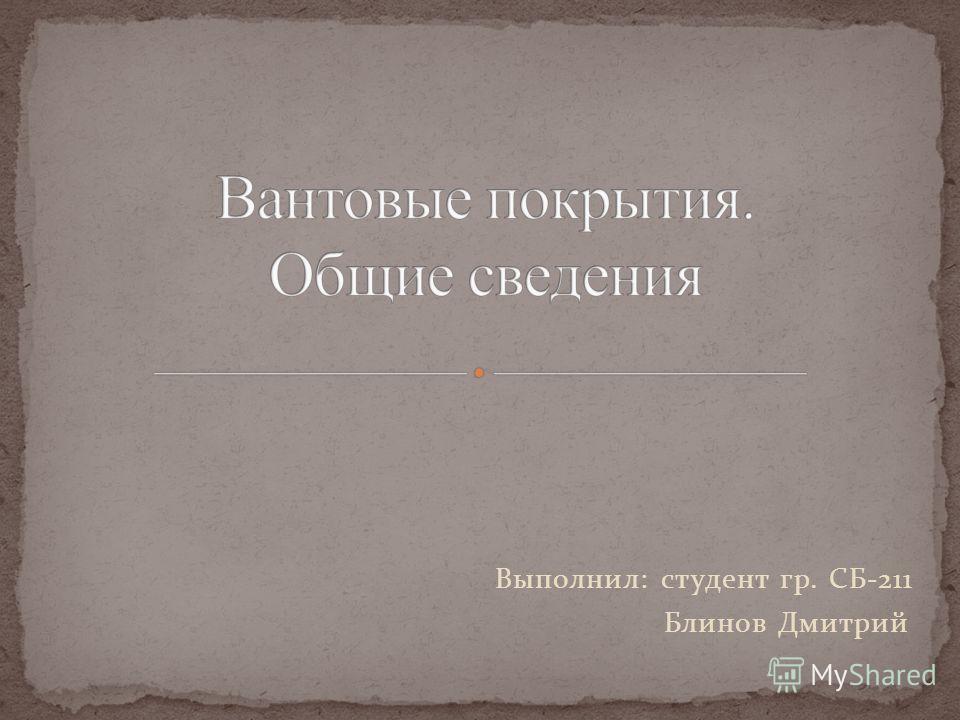 Выполнил: студент гр. СБ-211 Блинов Дмитрий
