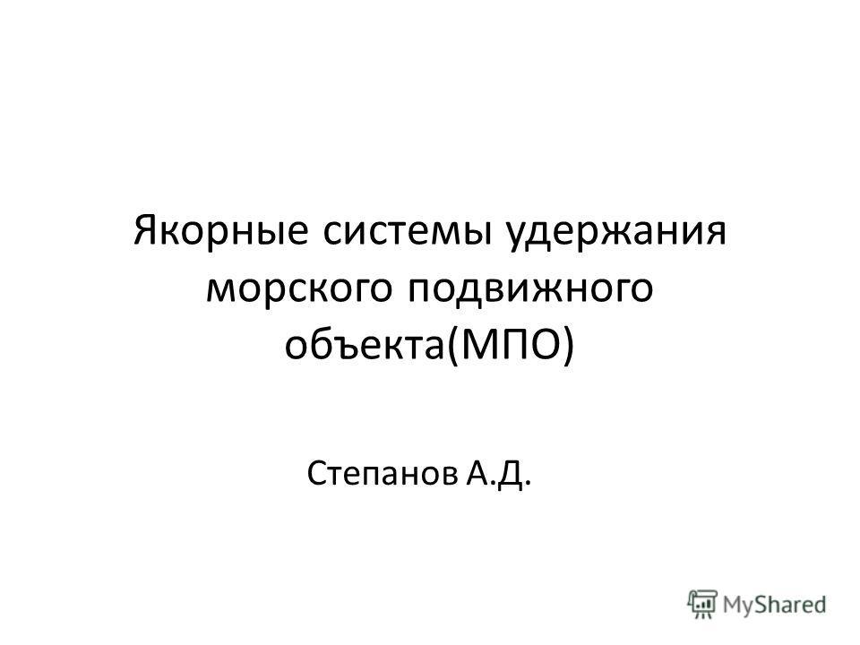 Якорные системы удержания морского подвижного объекта(МПО) Степанов А.Д.