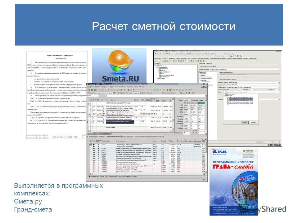 Расчет сметной стоимости Выполняется в программных комплексах: Смета.ру Гранд-смета