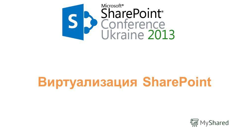 Виртуализация SharePoint
