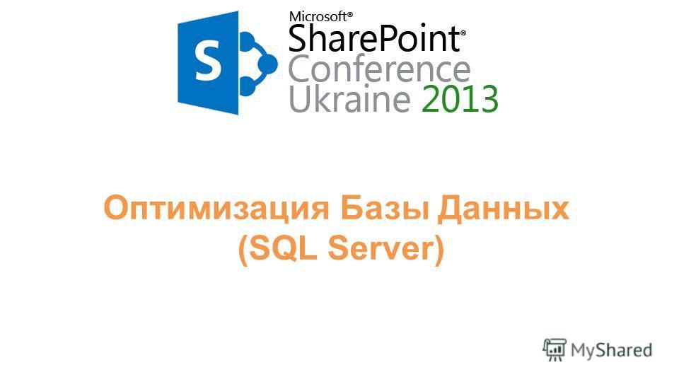 Оптимизация Базы Данных (SQL Server)