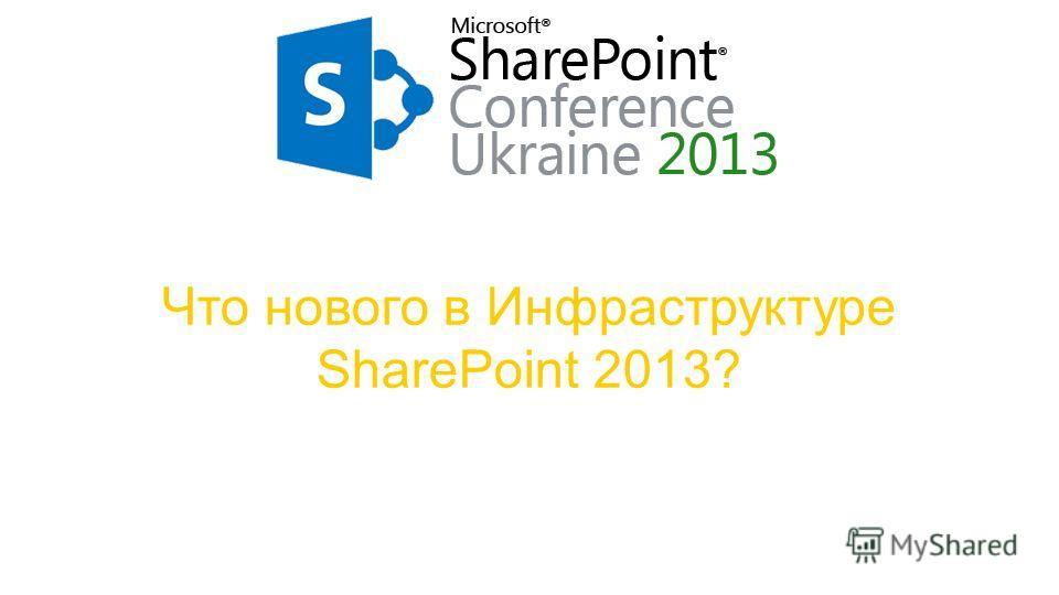 Что нового в Инфраструктуре SharePoint 2013?