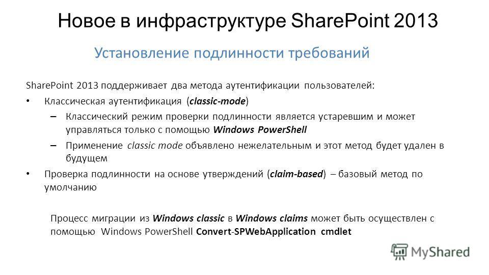 SharePoint 2013 поддерживает два метода аутентификации пользователей: Классическая аутентификация (classic-mode) – Классический режим проверки подлинности является устаревшим и может управляться только с помощью Windows PowerShell – Применение classi