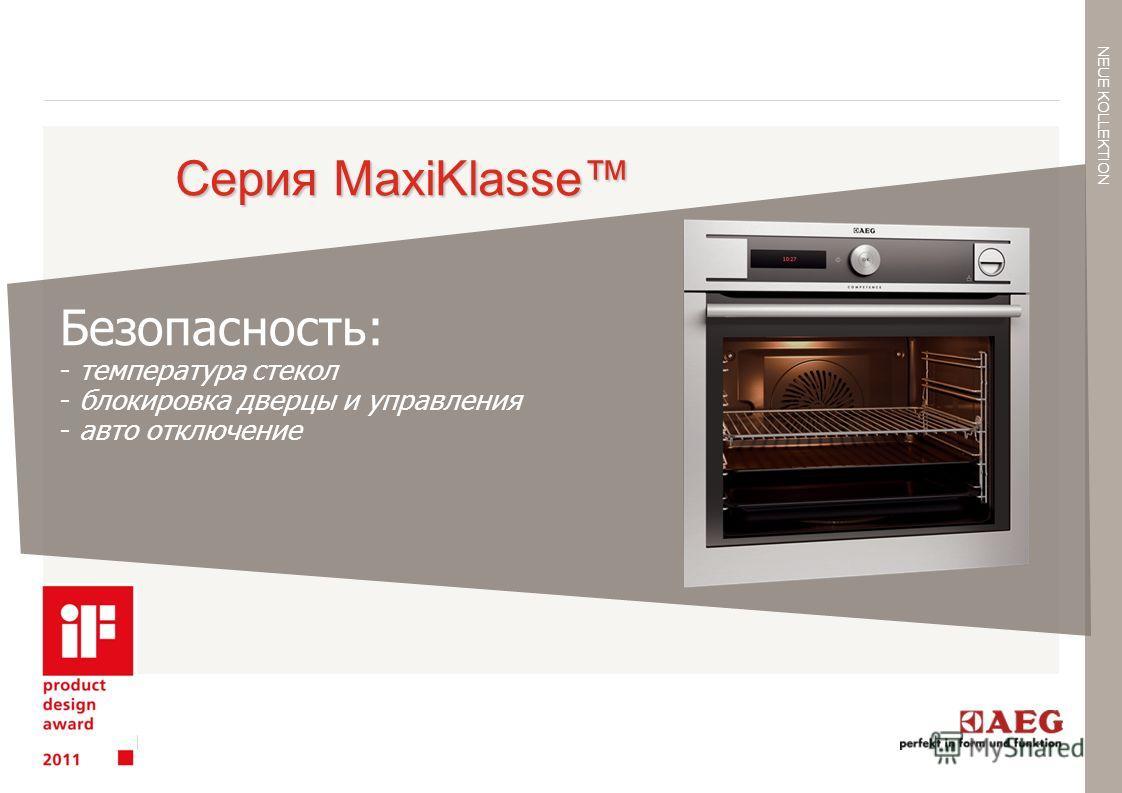 < NEUE KOLLEKTION BACK TO AGENDA Безопасность: - температура стекол - блокировка дверцы и управления - авто отключение Серия MaxiKlasse