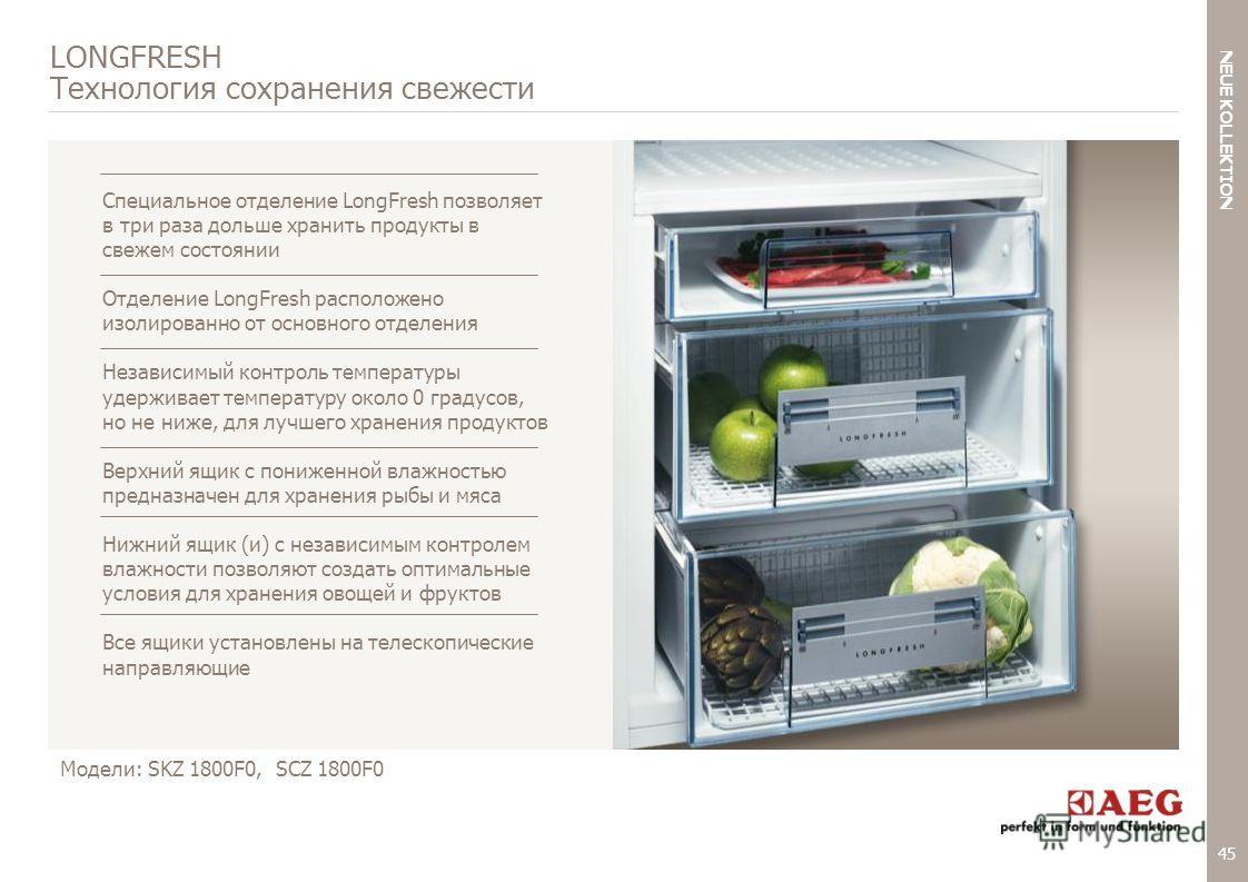 45 < NEUE KOLLEKTION BACK TO AGENDA LONGFRESH Технология сохранения свежести Специальное отделение LongFresh позволяет в три раза дольше хранить продукты в свежем состоянии Отделение LongFresh расположено изолированно от основного отделения Независим