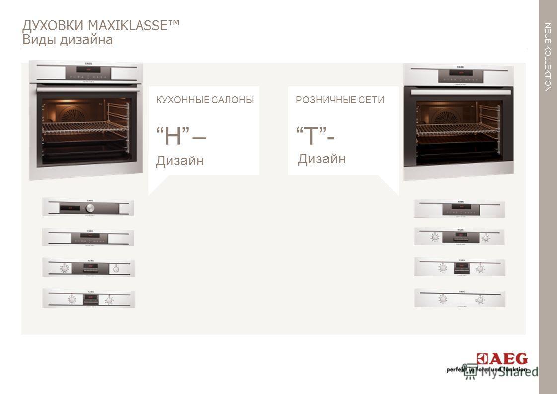 < NEUE KOLLEKTION BACK TO AGENDA КУХОННЫЕ САЛОНЫ H – Дизайн РОЗНИЧНЫЕ СЕТИ T- Дизайн ДУХОВКИ MAXIKLASSE Виды дизайна