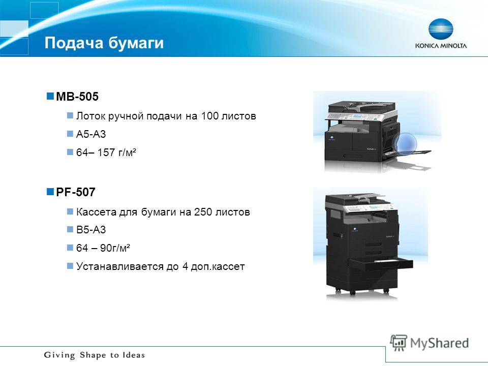 Подача бумаги MB-505 Лоток ручной подачи на 100 листов A5-А3 64– 157 г/м² PF-507 Кассета для бумаги на 250 листов B5-A3 64 – 90г/м² Устанавливается до 4 доп.кассет
