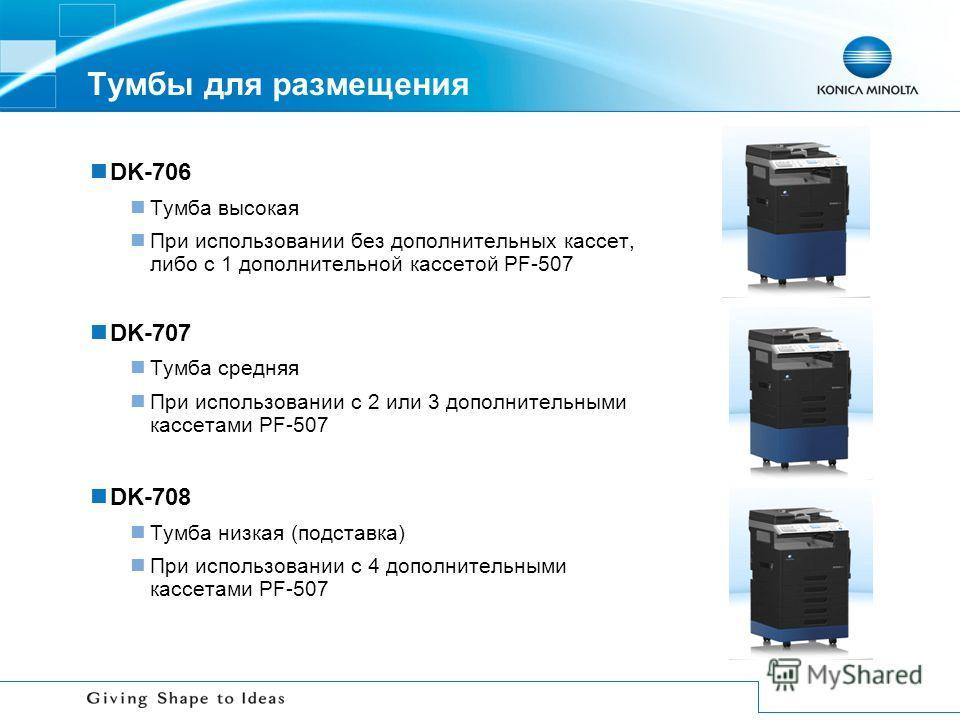 Тумбы для размещения DK-706 Тумба высокая При использовании без дополнительных кассет, либо с 1 дополнительной кассетой PF-507 DK-707 Тумба средняя При использовании с 2 или 3 дополнительными кассетами PF-507 DK-708 Тумба низкая (подставка) При испол