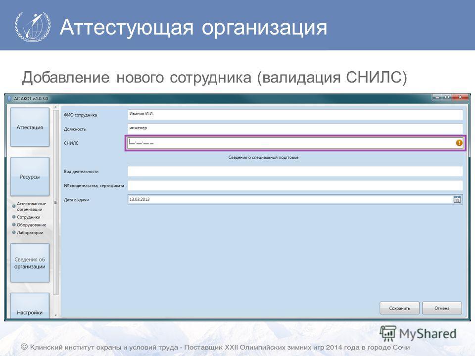 Аттестующая организация Добавление нового сотрудника (валидация СНИЛС)