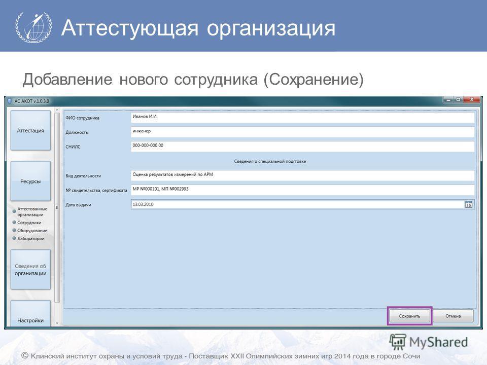 Аттестующая организация Добавление нового сотрудника (Сохранение)
