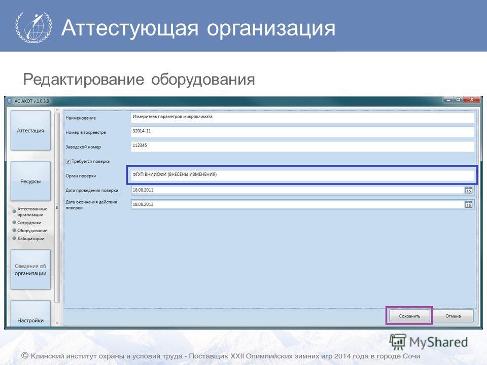 Аттестующая организация Редактирование оборудования